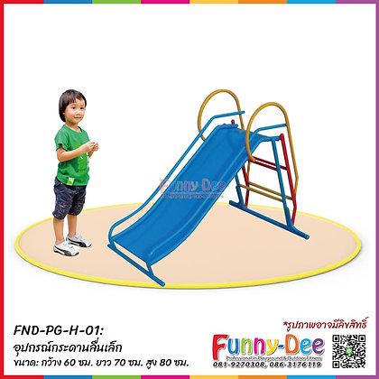 FND-PG-H-01 : อุปกรณ์กระดานลื่นเล็ก