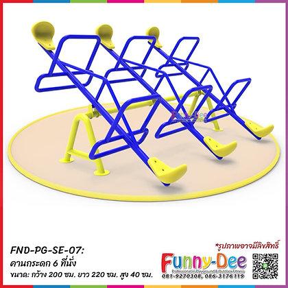 FND-PG-SE-07 : คานกระดก 6 ที่นั่ง
