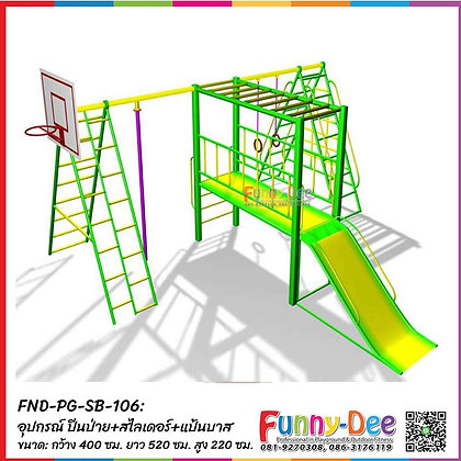FND-PG-SB-106 : อุปกรณ์ ปีนป่าย+สไลเดอร์+แป้นบาส