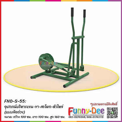 FND-S-55 : อุปกรณ์บริหารแขน-ขา-สะโพก-หัวไหล่ (แบบล้อถ่วง)