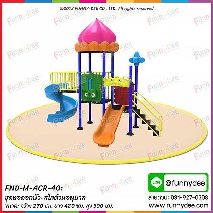 FND-M-ACR-40 : ชุดหอดอกบัว-สไลด์วนอนุบาล