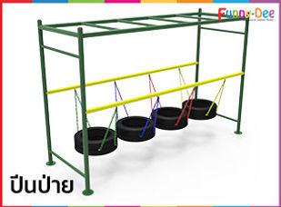 Special-Playground-02-ปีนป่าย.jpg