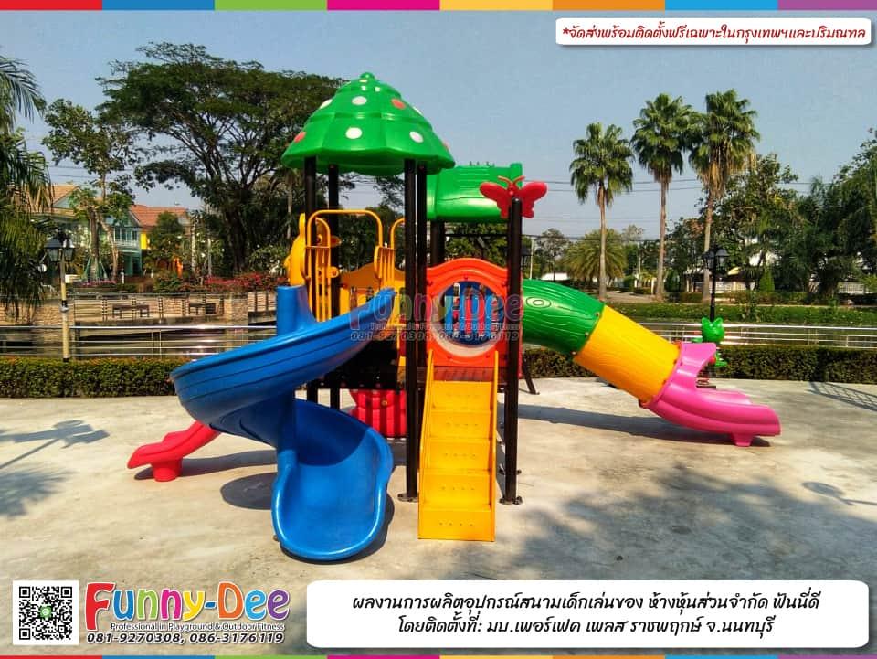 การติดตั้ง-อุปกรณ์สนามเด็กเล่น-รุ่นพิเศษ-ของ-หจก.ฟันนี่ดี-Playground-01