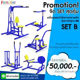 Promotion-FunnyDee-เซ็ตสุดคุ้ม-FB-SETB-1