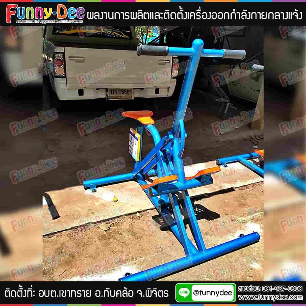 เครื่องออกกำลังกายกลางแจ้ง, ราคาเครื่องออกกำลังกายกลางแจ้ง, เครื่องออกกำลังกายกลางแจ้งราคา, เครื่องเล่นสนามกลางแจ้ง, อุปกรณ์ออกกำลังกายกลางแจ้ง, เครื่องออกกำลังกายกลางแจ้งตามสวนสาธารณะ, โรงงานผลิตเครื่องออกกำลังกายกลางแจ้ง, เครื่องออกกำลังกายกลางแจ้งสแตนเลส