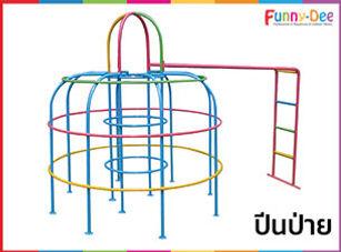 เครื่องเล่นสนามเด็กเล่น ประเภทปีนป่าย