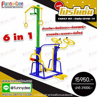 FND-Family-SET-07.jpg