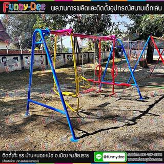 การติดตั้งเครื่องเล่นสนามเด็ก-อุปกรณ์สนามเด็กเล่น-02