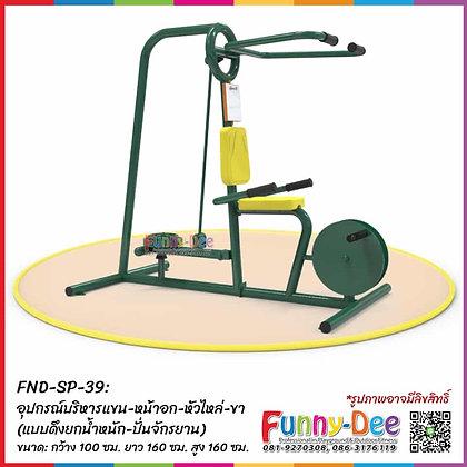 FND-SP-39 : อุปกรณ์บริหารแขน-หน้าอก-หัวไหล่-ขา  (แบบดึงยกน้ำหนัก-ปั่นจักรยาน)
