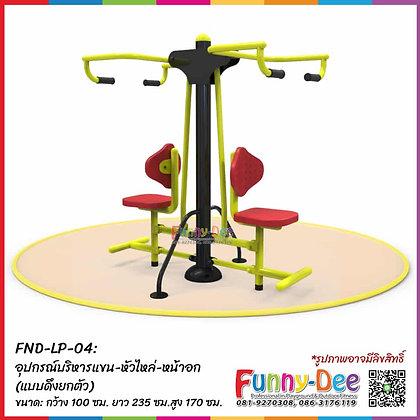 FND-LP-04 : อุปกรณ์บริหารแขน-หัวไหล่-หน้าอก (แบบดึงยกตัว)