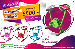 Promotion-Bicycle-Playground-FND-picdiet