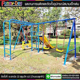 การติดตั้งอุปกรณ์สนามเด็กเล่น เครื่องเล่นสนามเด็ก