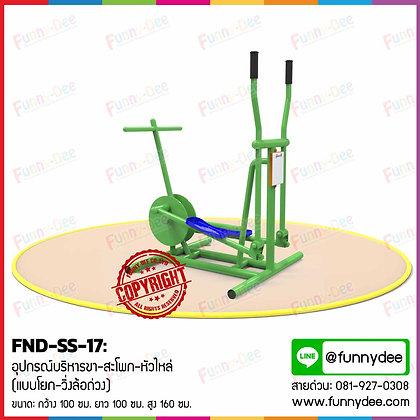 FND-SS-17 : อุปกรณ์บริหารขา-สะโพก-หัวไหล่  (แบบโยก-วิ่งล้อถ่วง)