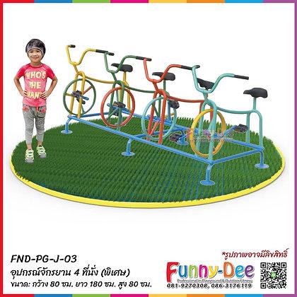 FND-PG-J-03 : อุปกรณ์จักรยาน 4 ที่นั่ง (พิเศษ)