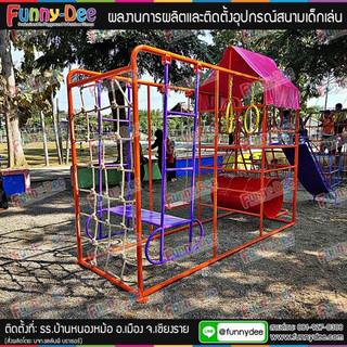การติดตั้งเครื่องเล่นสนามเด็ก-อุปกรณ์สนามเด็กเล่น-10