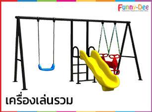 Special-Playground-04-เครื่องเล่นรวม.jpg
