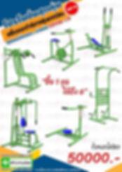ราคาเครื่องออกกำลังกายกลางแจ้ง-รุ่นSS-จัดเซ็ตยอดนิยม-ชุดที่ 2