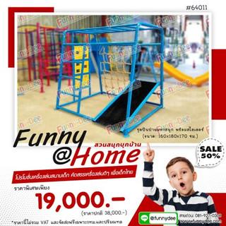 โปรโมชั่นเครื่องเล่นสนามเด็ก อุปกรณ์สนามเด็กเล่น #64011