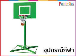 Base-Playground-11-อุปกรณ์กีฬา.jpg