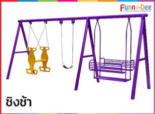 Special-Playground-01-ชิงช้า.jpg