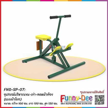FND-SP-07 : อุปกรณ์บริหารแขน-เข่า-ลดหน้าท้อง  (แบบม้าโยก)