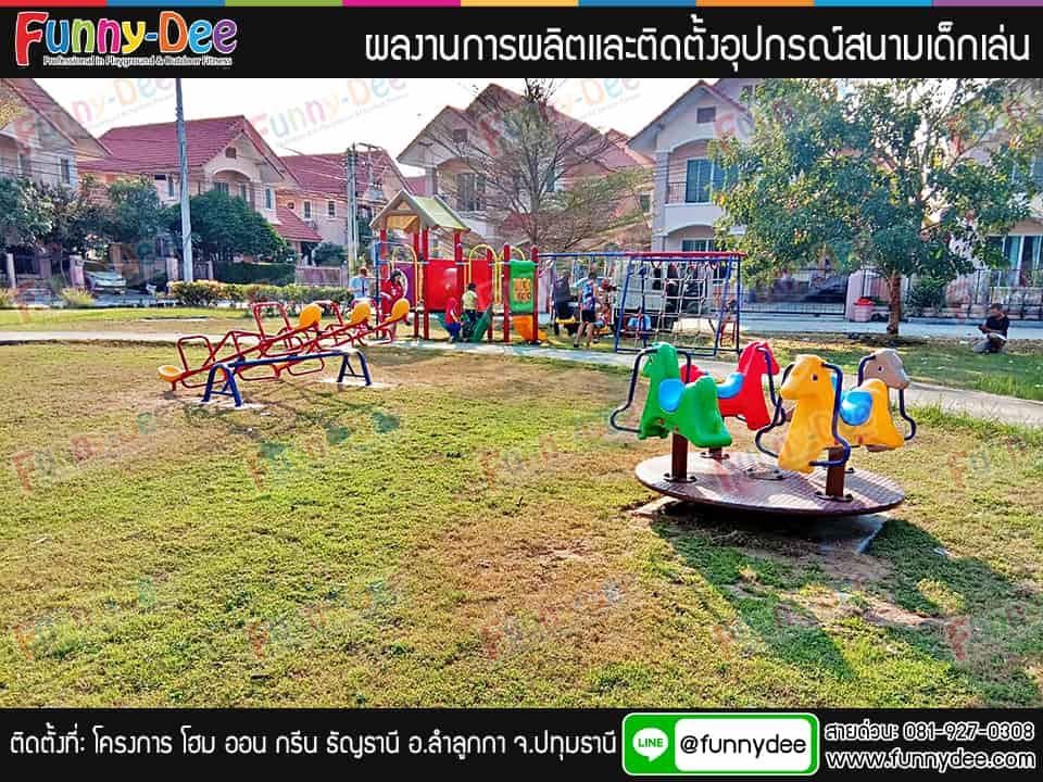 ผลงานการติดตั้งอุปกรณ์สนามเด็กเล่น ติดตั้งที่ โครงการ โฮม ออน กรีน ธัญธานี อ.ลำลูกกา จ.ปทุมธานี ภาพที่ 05