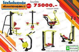 Outdoor-fitness-SET-LP-SET02-Website.jpg