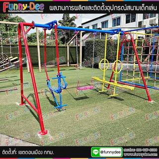 การติดตั้งอุปกรณ์สนามเด็กเล่น เขตดอนเมือง กรุงเทพ-02