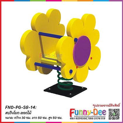 FND-PG-SG-14 : สปริงโยก ดอกไม้