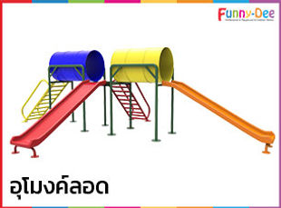 Special-Playground-09-อุโมงค์ลอด.jpg