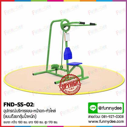 FND-SS-02 : อุปกรณ์บริหารแขน-หน้าอก-หัวไหล่ (แบบดึงยกตุ้มน้ำหนัก)