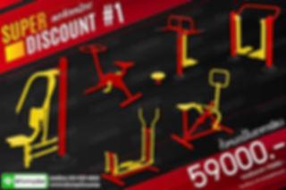 เครื่องออกกำลังกายกลางแจ้ง ลดจัดหนัก คุ้มๆ SET01 BY Funnydee