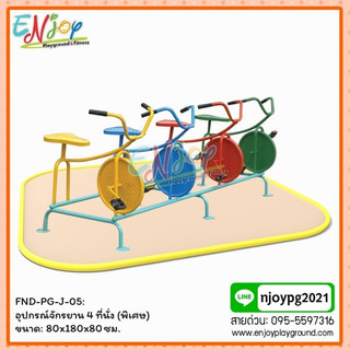 FND-PG-J-05: อุปกรณ์จักรยาน 4 ที่นั่ง (พิเศษ)