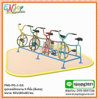 FND-PG-J-03: อุปกรณ์จักรยาน 4 ที่นั่ง (พิเศษ)
