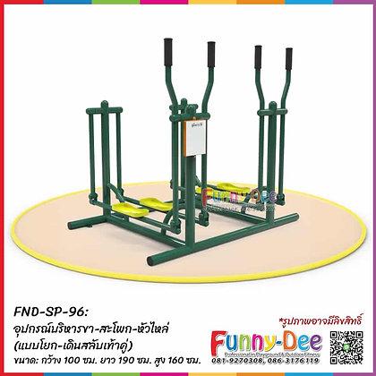 FND-SP-96 : อุปกรณ์บริหารขา-สะโพก-หัวไหล่  (แบบโยก-เดินสลับเท้าคู่)