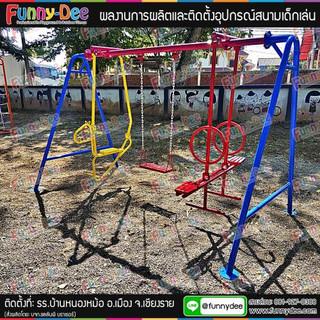 การติดตั้งเครื่องเล่นสนามเด็ก-อุปกรณ์สนามเด็กเล่น-05