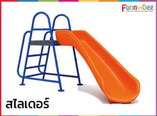 Special-Playground-11-สไลเดอร์.jpg