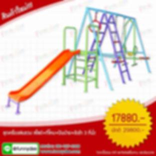เครื่องเล่นสนามเด็ก อุปกรณ์สนามเด็กเล่น ราคาพิเศษ ในชุดเครื่องเล่นรวมสไลด์-ที่โหน-ที่ปีนป่าย-ชิงช้า