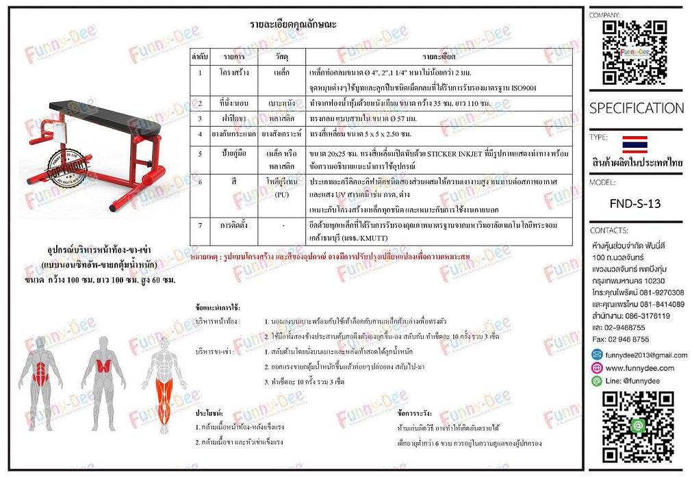 1) โครงสร้างเสาหลัก: ทำจากเหล็กท่อกลม ขนาดเส้นผ่านศูนย์กลาง 2 นิ้ว, 1 1/2 นิ้ว, 1 1/4 นิ้ว หนาไม่น้อยกว่า 2 มม. 2) ที่นั่ง/นอน: เบาะนั่งทำจากฟองน้ำหุ้มด้วยหนังเทียม 3) ฝาปิดขา: ทำจากพลาสติกทรงกลมแบบสวมใน 4) ยางกันกระแทก: ทำจากยางสังเคราะห์ ทรงสี่เหลี่ยม 5) ป้ายคู่มือ: ทำจากเหล็กหรือพลาสติก ทรงสี่เหลี่ยมปิดทับด้วย STICKER INKJET ที่มีรูปภาพแสดงท่าทาง พร้อมข้อความอธิบายแนะนำการใช้อุปกรณ์ 6) สี: ใช้สีโพลียูรีเทน (PU) ประเภทอะครีลิคอะลิฟาติคชนิดสองส่วนผสมให้ความเงางามสูง ทนทานต่อสภาพอากาศและแสง UV สารเคมี เช่น กรด, ด่าง เหมาะกับโครงสร้างเหล็กทุกชนิด และเหมาะกับการใช้งานภายนอก 7) การติดตั้ง: ยึดด้วยพุกเหล็กที่ได้รับการรับรองคุณภาพมาตรฐานจากมหาวิทยาลัยเทคโนโลยีพระจอมเกล้าธนบุรี (บจธ./KMUTT)