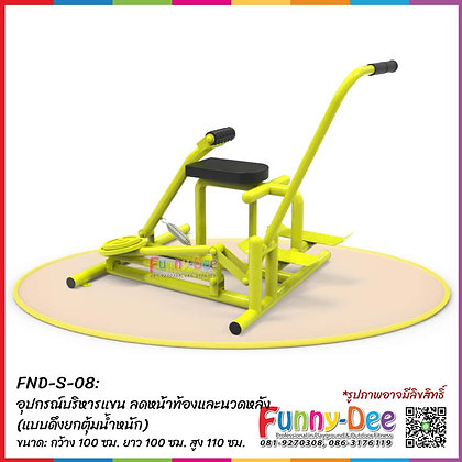 FND-S-08 : อุปกรณ์บริหารแขน ลดหน้าท้องและนวดหลัง (แบบดึงยกตุ้มน้ำหนัก)