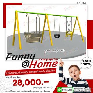 โปรโมชั่นเครื่องเล่นสนามเด็ก อุปกรณ์สนามเด็กเล่น #64053