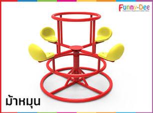 Special-Playground-10-ม้าหมุน.jpg