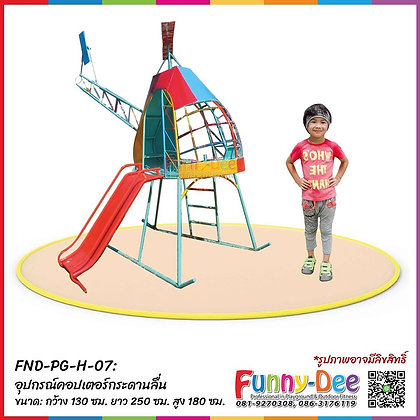 FND-PG-H-07 : อุปกรณ์คอปเตอร์กระดานลื่น