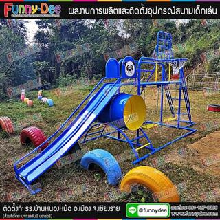 การติดตั้งเครื่องเล่นสนามเด็ก-อุปกรณ์สนามเด็กเล่น-12