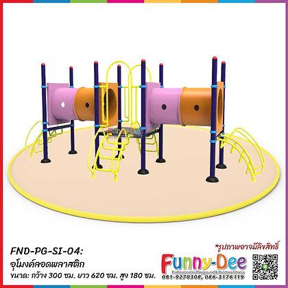 FND-PG-SI-04 : อุโมงค์ลอดพลาสติก