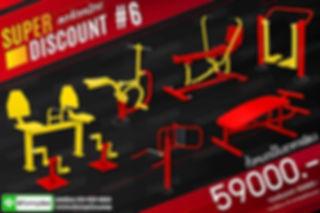 เครื่องออกกำลังกายกลางแจ้ง ลดจัดหนัก คุ้มๆ SET06 BY Funnydee