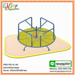 FND-PG-G-14: อุปกรณ์คอกหมุน