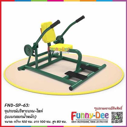 FND-SP-63 : อุปกรณ์บริหารแขน-ไหล่ (แบบกดยกน้ำหนัก)