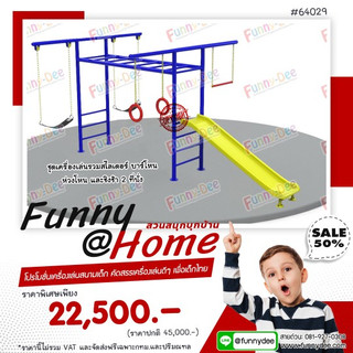 โปรโมชั่นเครื่องเล่นสนามเด็ก อุปกรณ์สนามเด็กเล่น #64029