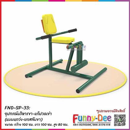 FND-SP-33 :  อุปกรณ์บริหารขา-แก้ปวดเข่า  (แบบแกว่ง-ยกสลับขา)